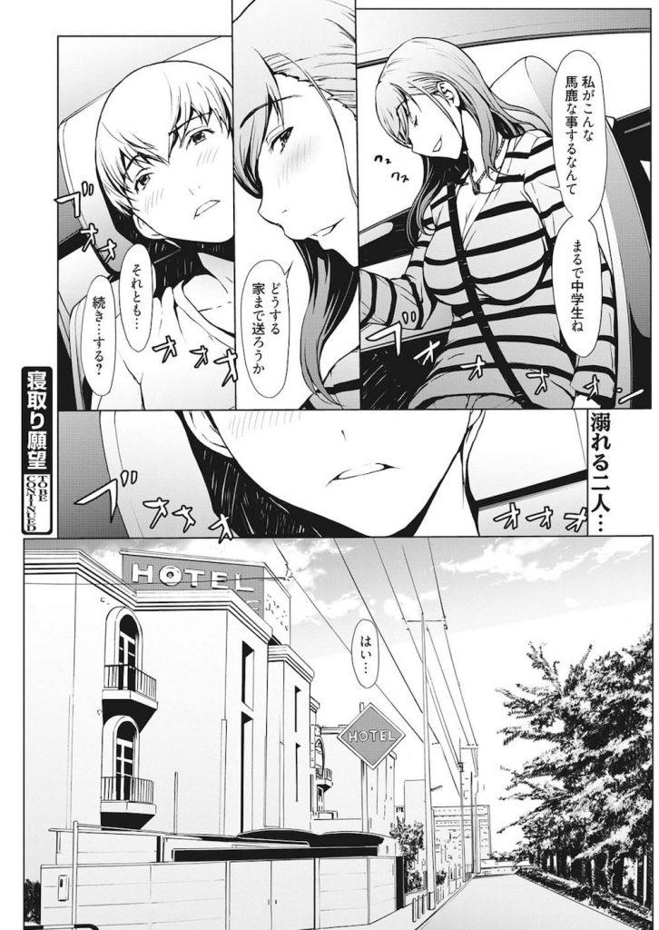 【長編エロ漫画・第2話】彼女の姉の事が気になり訪問!彼女がいない間に豊満ボディーの姉を視姦妄想!つい巨乳を揉んじゃった!そしたら彼女には秘密と手コキしてくれる人妻な姉!【OKAWARI】