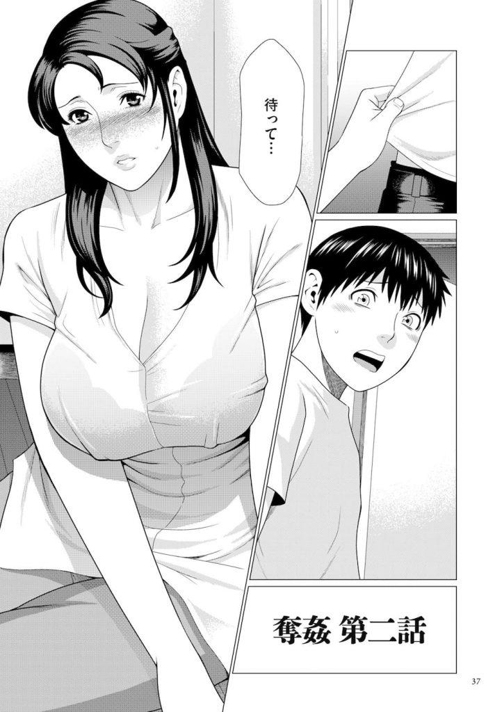 【長編エロ漫画・第2話】母親が同級生の友達とSEXしているところを覗いたショタ!仕返しで、その友達の母親に抱きつく!すると友母もその気になり筆下ろしSEX!【タカスギコウ】