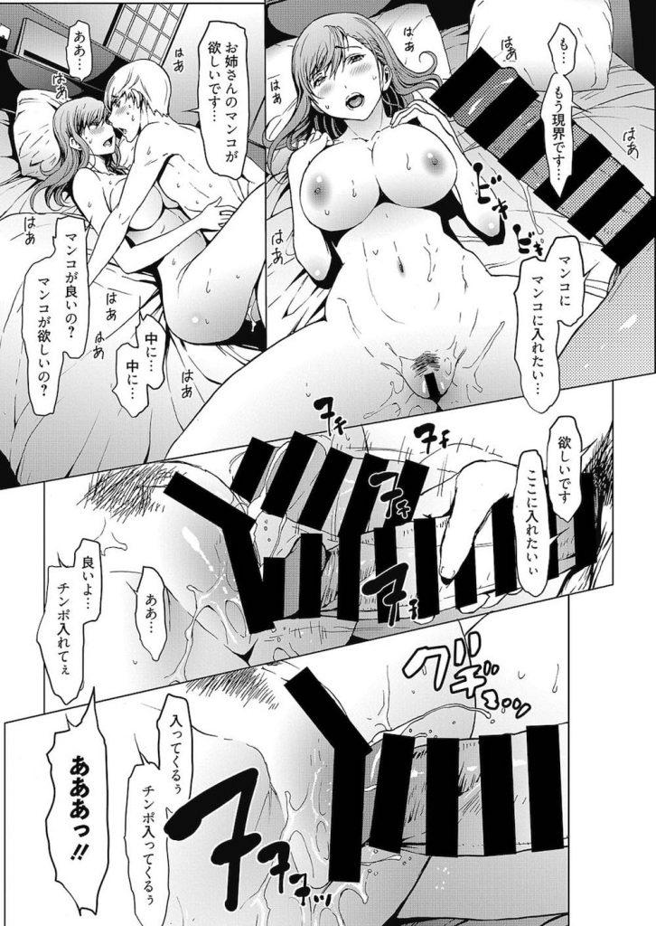 【長編エロ漫画・第3話】人妻な彼女の姉といけない関係に!ラブホに直行してダブル浮気SEX!気持ちよすぎるフェラから69クンニ!ダメって言ってるのに中出し!【OKAWARI】