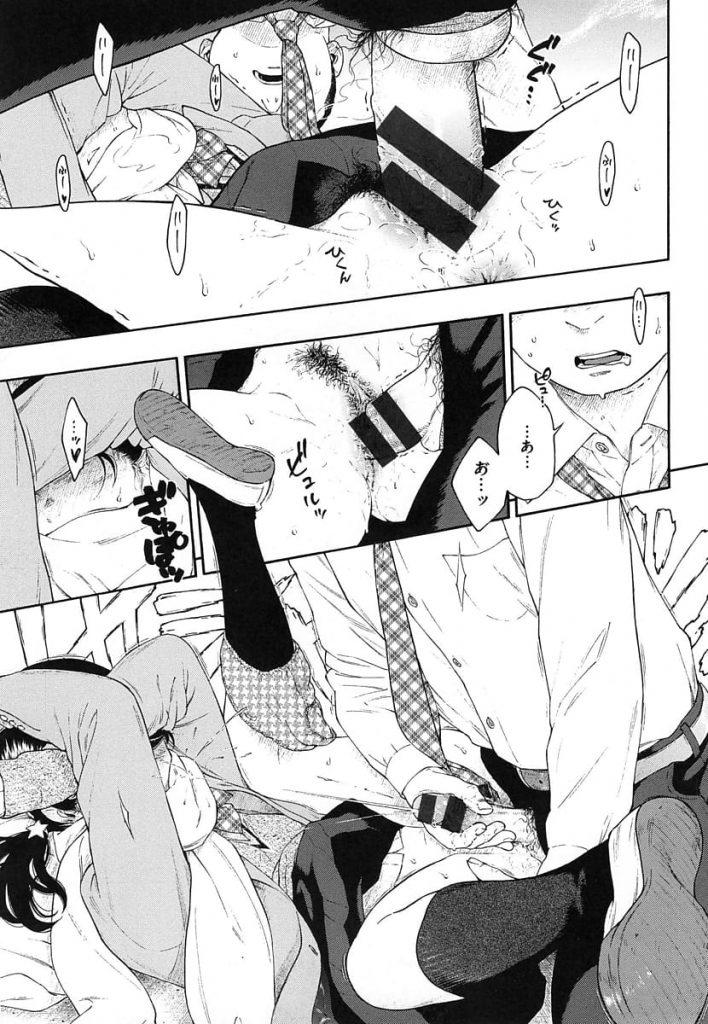 【単行本エロ漫画・第6話】卒業して東京行きが決まった男子高生!告白するも撃沈!すると告白相手の彼氏に悪口を言われる!一緒に聞いていた後輩JKが慰めSEXしてくれた!【きい】
