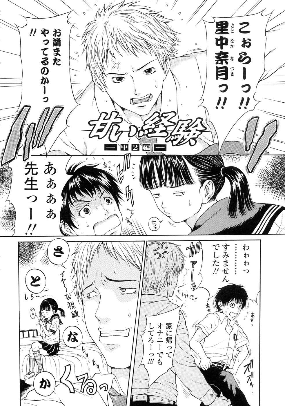 KuragarinoNakanoShoujo_02_032