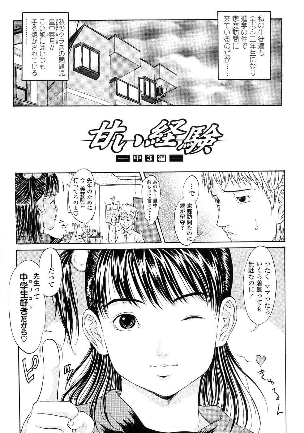 KuragarinoNakanoShoujo_03_047
