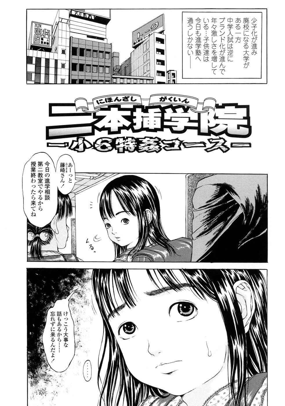 単行本エロ漫画第4話名門中学への入学を餌に教え子の小6少女を輪姦