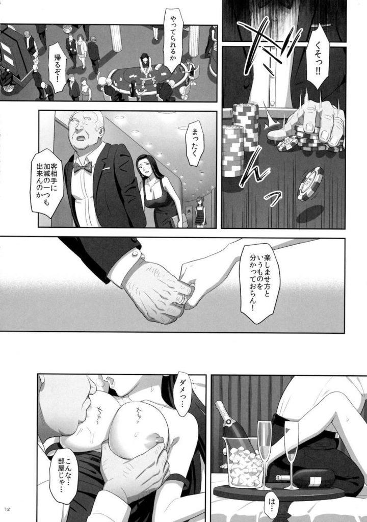 【長編エロ漫画・第7話】クソ教師が母親と結婚することに!卒業と結婚の祝いで豪華客船旅行をする3人!そして、とうとう親子丼SEX!全て思い通りなクソ教師だったが…!【ゆきよし真水】