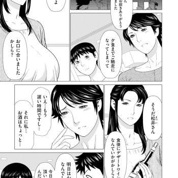 【長編エロ漫画・第5話】お互いの母親とSEXをしてきた優也と亮太!二人とも本当は自分の母親とやりたくて、作戦を練る!目隠しをさせて入れ替わり母マンコに挿入!【タカスギコウ】