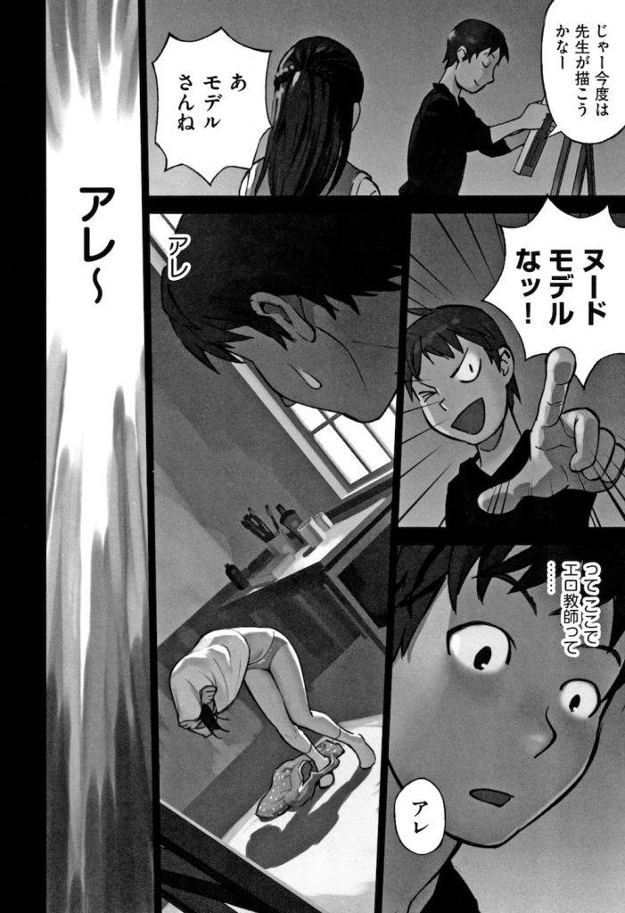 【単行本エロ漫画・最終話】デッサンに興味を持った教え子JS!冗談でヌードモデルを依頼したら、あっさり全裸に!処女アナルなのに、いきなりS字結腸まで挿入!【花犬】