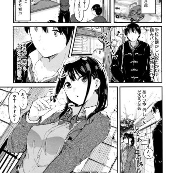【エロ漫画】親の転勤で転校しまくりの男子高生!昔住んでいた神戸に戻ってきた!小さい頃に遊んでいた方言が可愛いJKといちゃラブな初エッチ!【おなぱん】