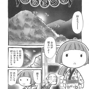 【エロ漫画】山神を祀る村の祭りがあった。夜中にこっそり祭りを見に行く女の子。男達に抱かれる少女がいた。捕まり同じように抱かれてしまう!【摩訶不思議】