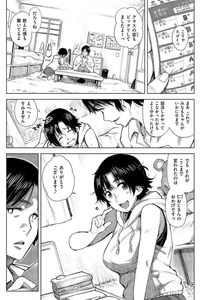 【エロ漫画】父の後輩が家庭教師に!成績も上がり順調だったが!突然キスされ焦る娘!ファーストキスも処女も奪われることに!【kanbe】