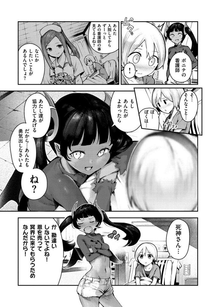 【エロ漫画】天使と死神と3Pセックス!もうすぐ寿命の男の子!最後にしたいことを聞かれ叶えてもらう!天使のパイズリフェラ!死神マンコにぶっかけ!【いつつせ】