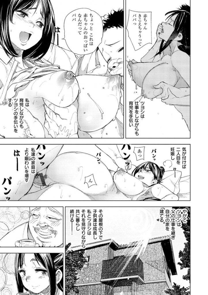 【エロ漫画】夢破れ、ただのキモデブになった男!大人になった幼馴染の女性が連れ帰るために豊満ボディで逆SEX!夢を語りながら生ハメ膣出し!【kanbe】