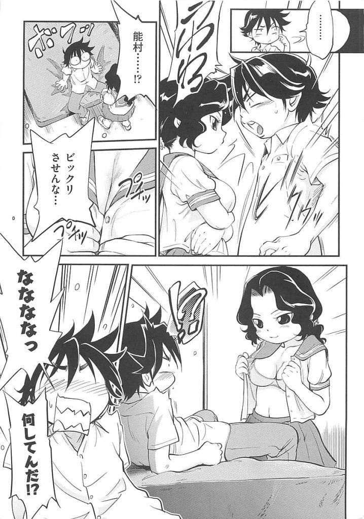 【エロ漫画】好きな男子は巨乳好き!巨乳JCにパイズリされ逝きそうに!ちっぱいJCはヤキモチからチンポを咥え口内発射!その流れで生ハメ中出し!【摩訶不思議】