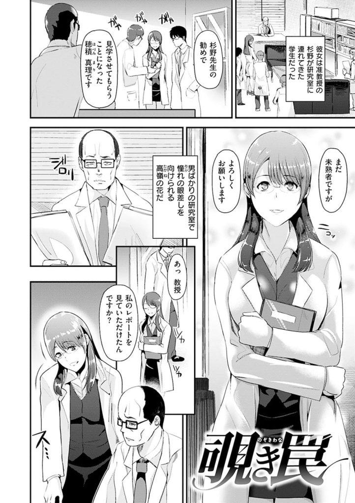 【エロ漫画】研究室に来たメガネ女学生は准教授と関係を持っていた!教授の隣の部屋で准教授とSEXす喘ぎ越えが聞こえる!ある日教授と関係を持つことに!?【佐藤想次】
