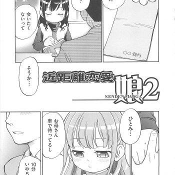 【エロ漫画】喫茶店でJS娘は父親と会う!月に一度の面会とSEX!店のトイレで父親と生ハメ中出し!【摩訶不思議】