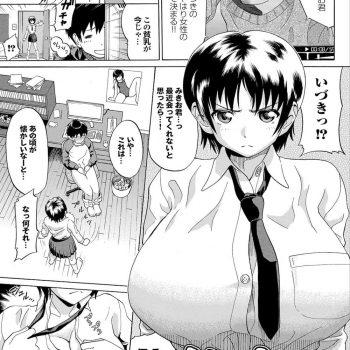【エロ漫画】爆乳になった彼女はアナルに目覚める。彼氏が貧乳好きで別れ話が出た!別れたくない彼女は身体を駆使して繋ぎとめようとした。彼氏はアナル指入れに興奮!【ミナトイトヤ】