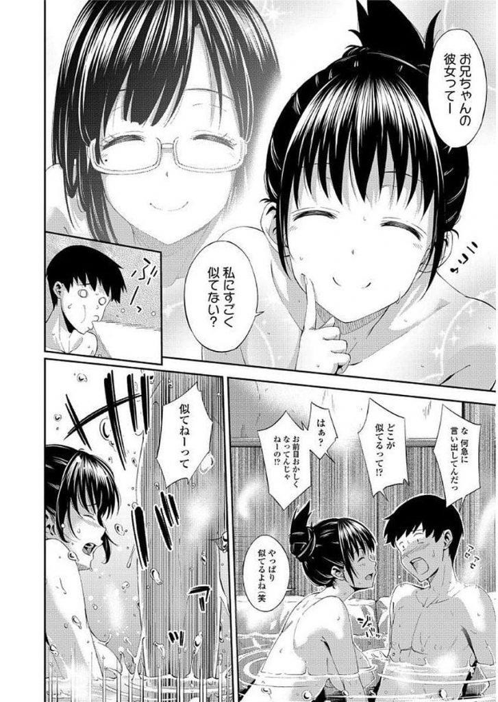 【エロ漫画】彼女と行くはずの温泉旅行が急遽妹と行くことに!まさか妹が家族風呂を予約しているとは!オッパイを押し当ててくる妹に堪らず勃起!イチャラブな近親ハメに!【いぶろー】