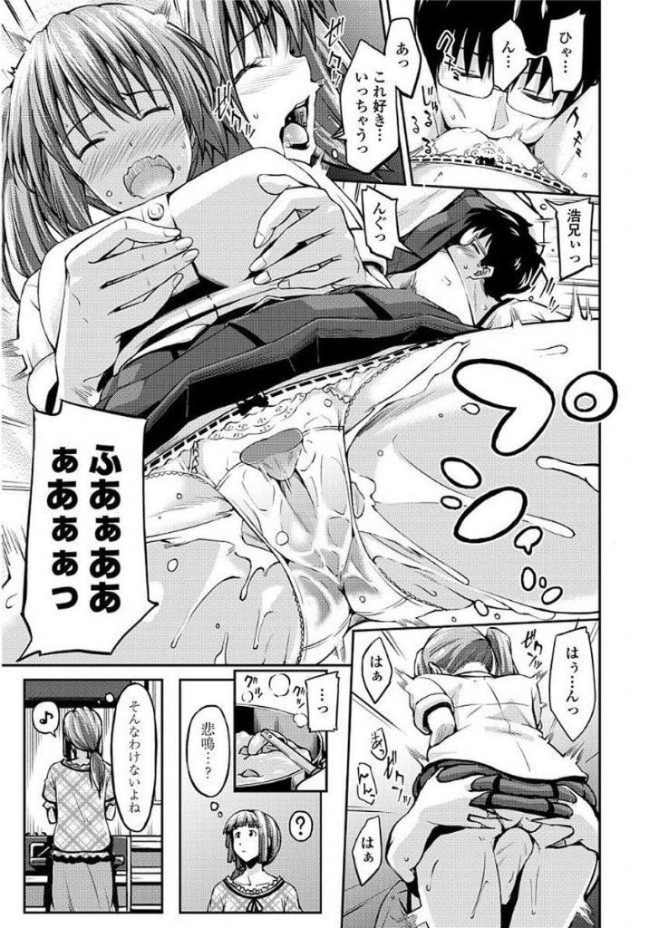【エロ漫画】姉の彼氏と最近仲良くなった妹。今日も勉強を教えてもらうことに。部屋では妹の前に跪きクンニ。彼氏は弱みを握られていた。寸止め・パイズリ・中出し!【いぶろー】