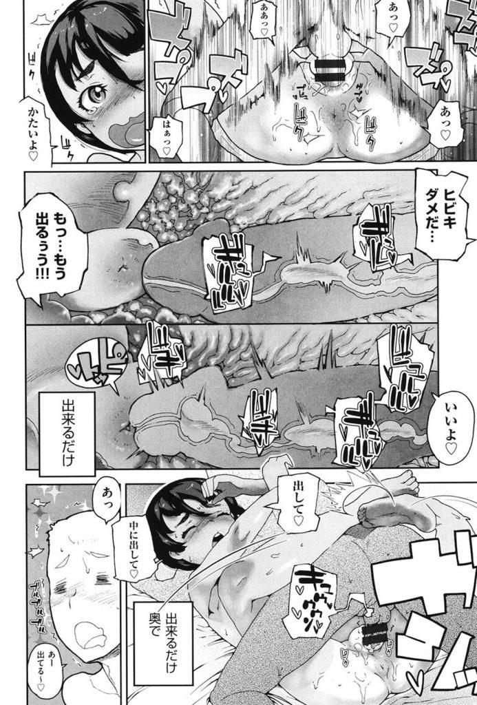 【エロ漫画】中学生な幼馴染の二人は付き合うことに!付き合い始めるとキスしたり教室で胸を見られたりどんどんエッチになっていく!ある日家に誘われHな予感がした!勃起したオスの匂いにフェラチオ・中出し!【山下クロヲ】