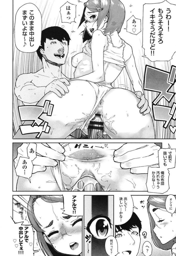 【エロ漫画】SEXに興味を持ち出したJCの妹!本番を見せつけガッカリさせようとする兄!逆効果で発情しまくりの妹も参加してハーレム近親ハメ!【山下クロヲ】