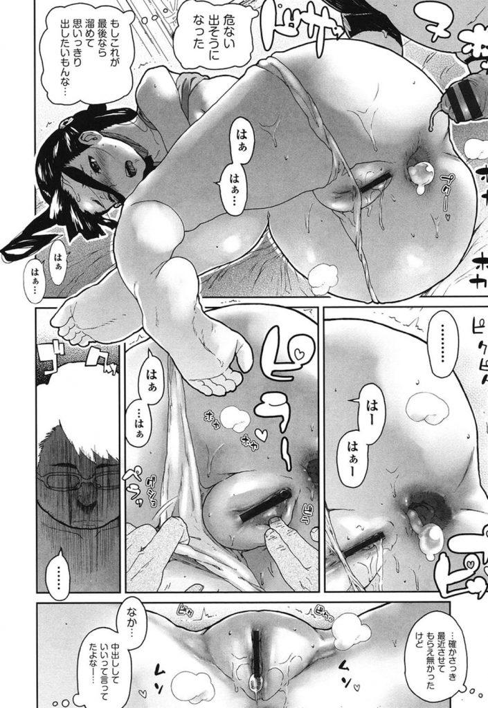 【エロ漫画】近所のJCとSEX!騎乗位でハメてると親が帰ってきた。急いで服を着てやり過ごす。数日後に家にきた。もう家に来ないと言われた。最後に普通しないようなHをしてもいいと言ってきた。イラマチオからアナル舐めさせアナル挿入中膣出し!【山下クロヲ】