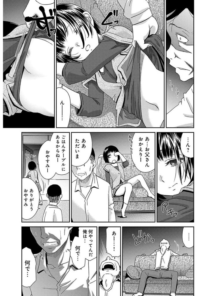 【エロ漫画】娘を愛するあまり自分のモノにしたい父親の欲求爆発!娘を拘束しマンコを舐めまわす!勃起チンポ挿入で処女マン中出しSEX!【桃之助】