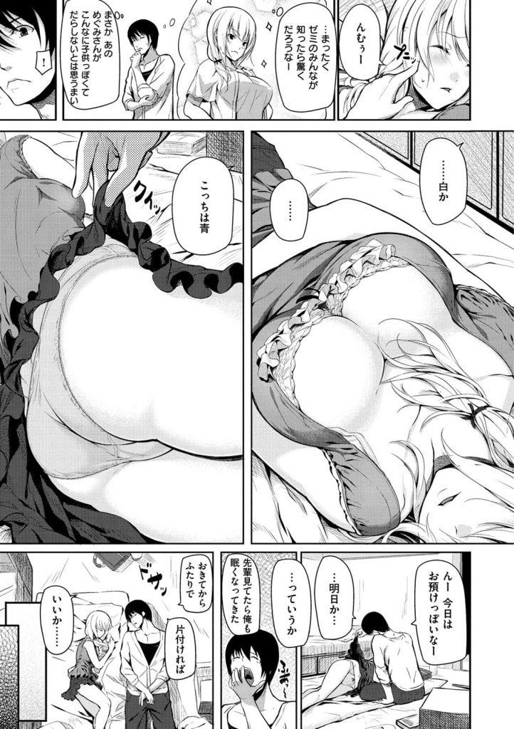 【エロ漫画】彼女と昼寝!目が覚めるとオナニーしてる彼女!起きてオッパイを吸う!乳首を舐めまわしながらオナニーを続けさせる!蒸れチンポにしゃぶりつく!匂いに興奮!トロマンクンニ!生挿入中出しSEX!【松河】