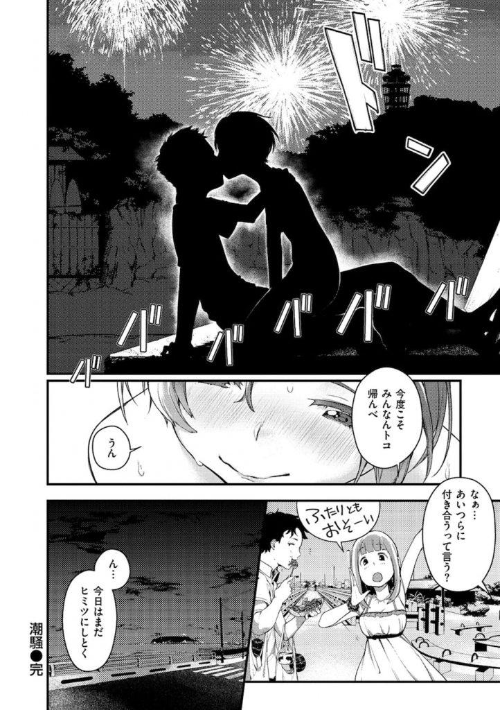 【エロ漫画】好きな男友達と祭りで口喧嘩!夜の海辺で仲直りに初エッチ!逝かせ合いから最後は2人で昇天!【楝蛙】