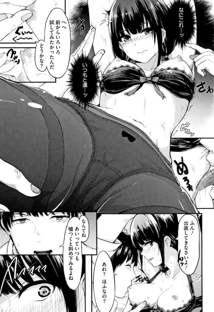 【エロ漫画】激しいSEXをご所望な彼女!乳首を噛みパンスト破りでマンコはトロトロ!バイブがマンコの中で暴れる!チンポ挿入をねだる彼女に中出しSEXする!【おなぱん】