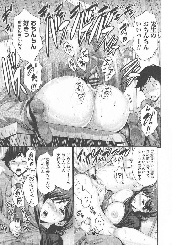 【エロ漫画】息子の前で先生に抱かれる母親!マンコは糸を引くほど濡れていた!マングリ返しでクンニ!チンポ挿入中出し!息子に顔射される母親!アナル、マンコに2本挿し!【西川康】