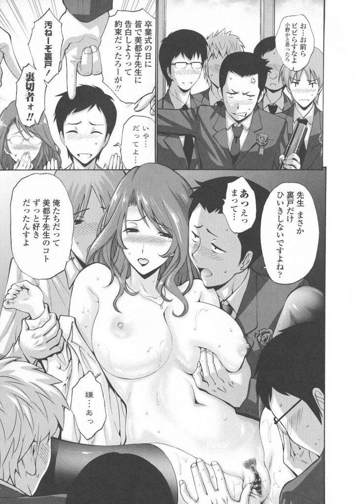 【エロ漫画】卒業式後に生徒と教室で絡み合う女教師!キスをされ乳首に吸いつきマンコを弄る生徒!感じて濡れたマンコにしゃぶりつく!巨根挿入童貞も卒業!数人の生徒と卒業SEX!【西川康】