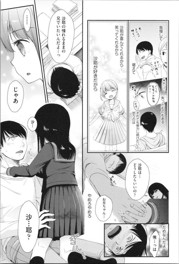 【エロ漫画】風呂上りに兄に部屋で襲われたJCの妹!翌日から中出ししない約束で兄妹の関係が続いていく!中出しの欲求が高まる兄!【清宮涼】