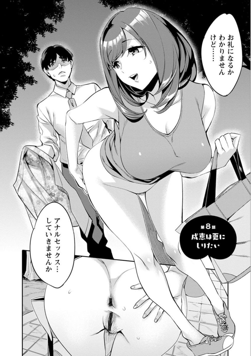 漫画 アナル セックス エロ