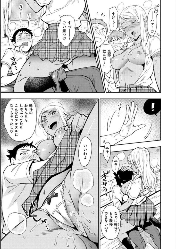 【長編エロ漫画・第2話】弟との青姦見せつけSEXをするギャルJK!虐められてる弟を彼女のふりして助ける姉!【東鉄神】