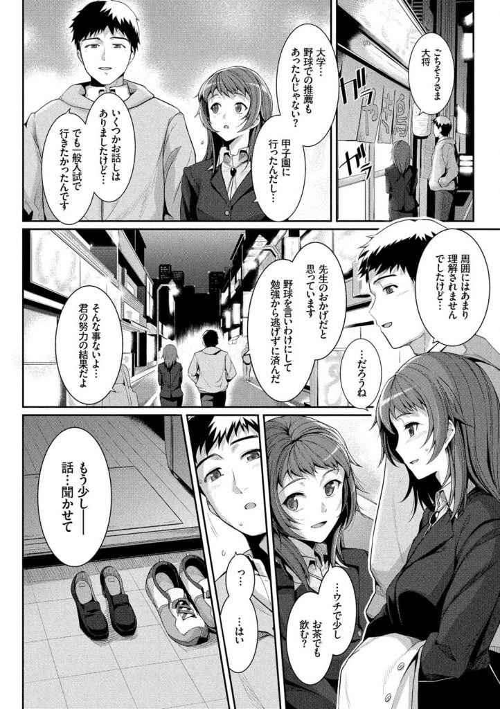 【エロ漫画】2年前に教え子の前から消えた女教師!教え子が訪ねてきて再会した!ベットに倒れ込む2人!激しくキスをする!【はるきち】