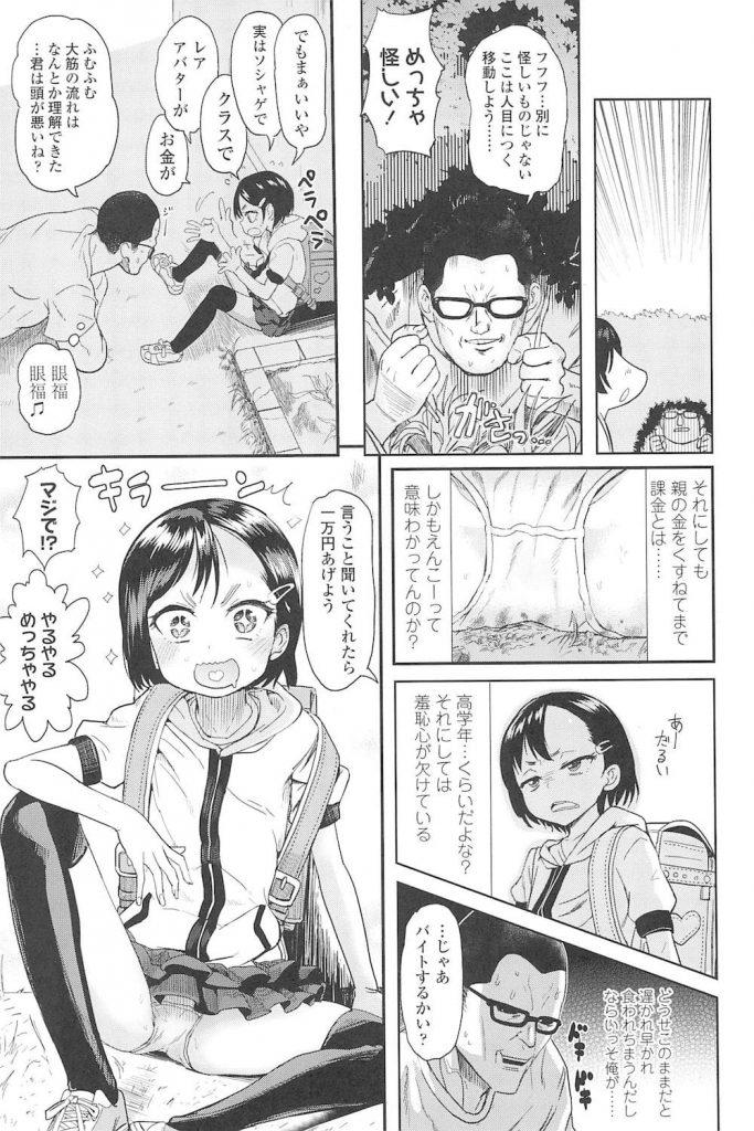 【エロ漫画】ゲームのために援交を考えるJSに男が話し掛けて来た!エロ水着を着てマンコ弄りされ勃起チンポを咥え口内射精!【Beなんとか】