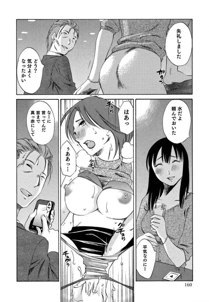 【長編エロ漫画・第7話】上司を飲みに誘い抱かれる女!部下の女と飲みながらメールで元妻にオナニー指示!部下は昔の女だった!【みき姫】