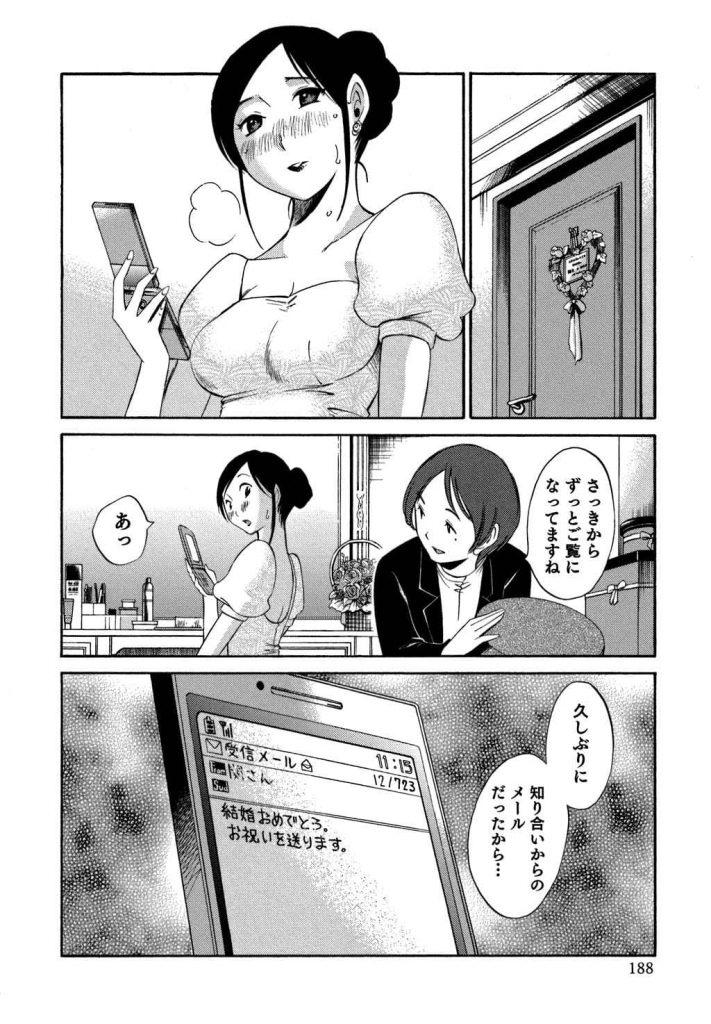 【長編エロ漫画・最終話】結婚式に参加した女上司は部下の新郎とトイレでSEXしていた!2人から招待され祝福に来た女上司!恍惚した表情で新郎を見ていた!【みき姫】