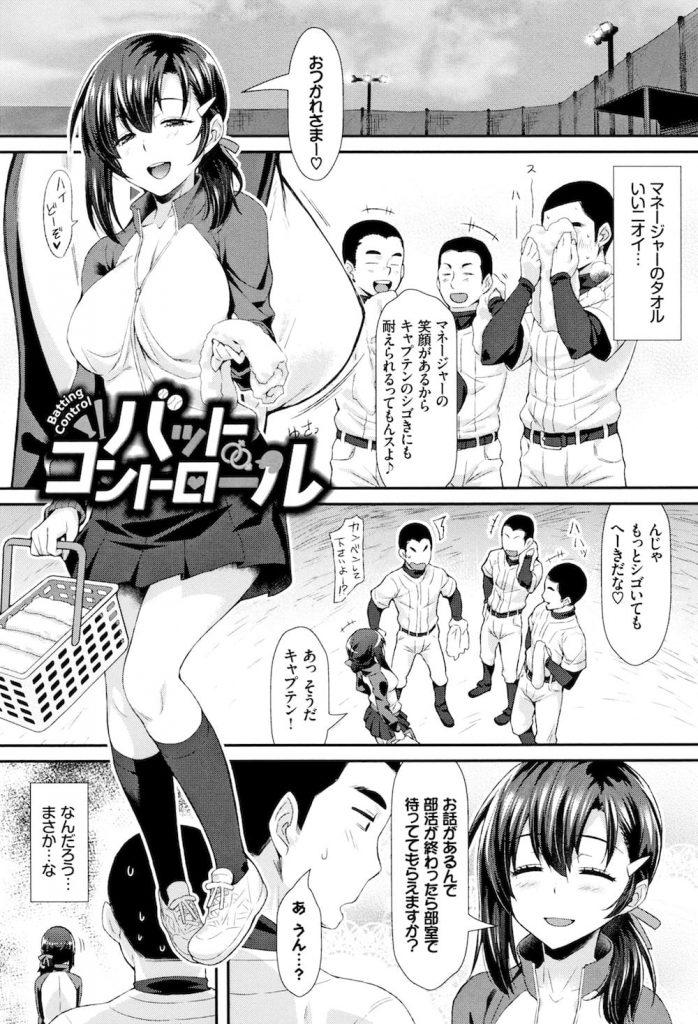 【エロ漫画】マネージャーの制服でオナニーしていた野球部キャプテン!みつかってチンポを踏まれ勃起する!顔面騎乗で顔に潮噴き!【ともみみしもん】