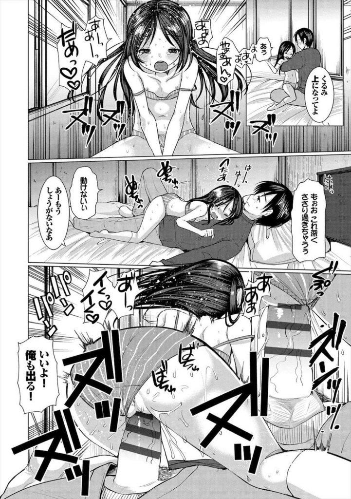 【エロ漫画】妹JSに新しい下着を買ってあげ着けさせたままSEXする兄!久しぶりに会う兄にくっつき甘える妹!膨らんできたオッパイを弄り乳首を摘む!【亀吉いちこ】