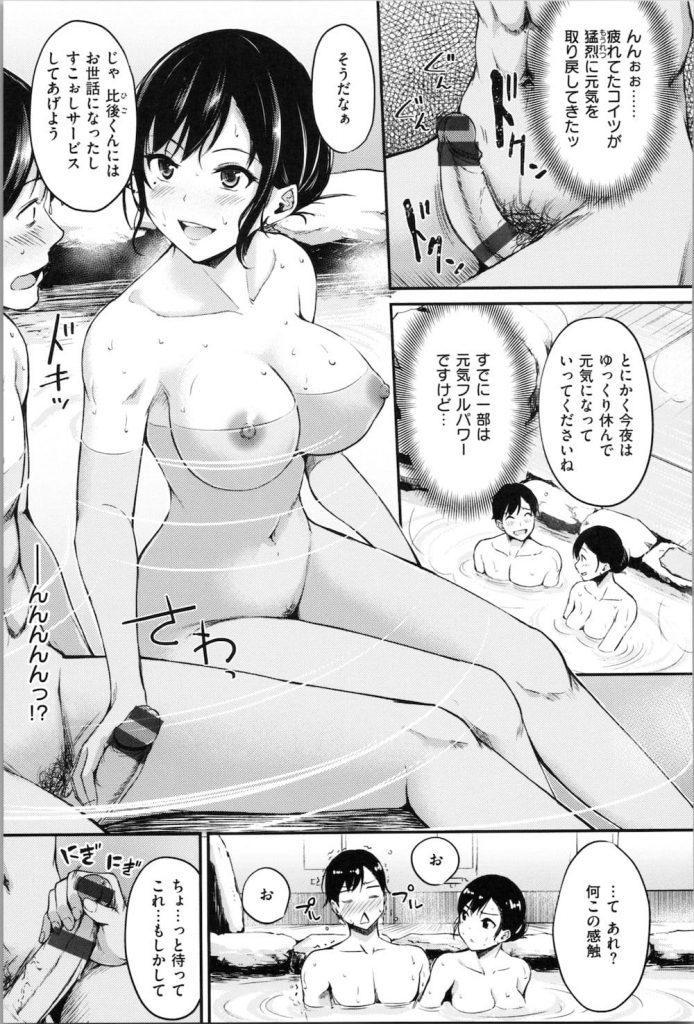【エロ漫画】会社を辞め実家の旅館で働く先輩女性!温泉に入ると後輩くん!女将が仕組んだ罠だった!勃起チンポを握られる!扱いてパイズリ発射!【れぐでく】