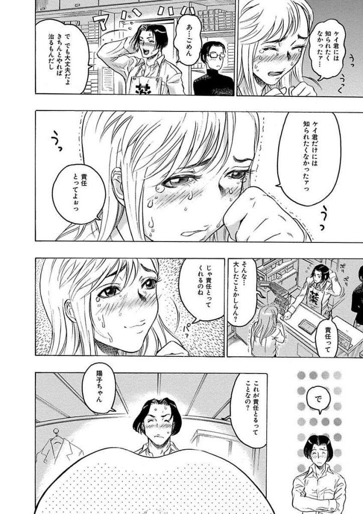 【エロ漫画】アナルに薬を塗ってもらいキスしてベットに倒れ込む元ヤン女性!手マンされ失禁しSEXしちゃう!痔の薬を買いに行くと好きな男が対応!【ビューティ・ヘア】