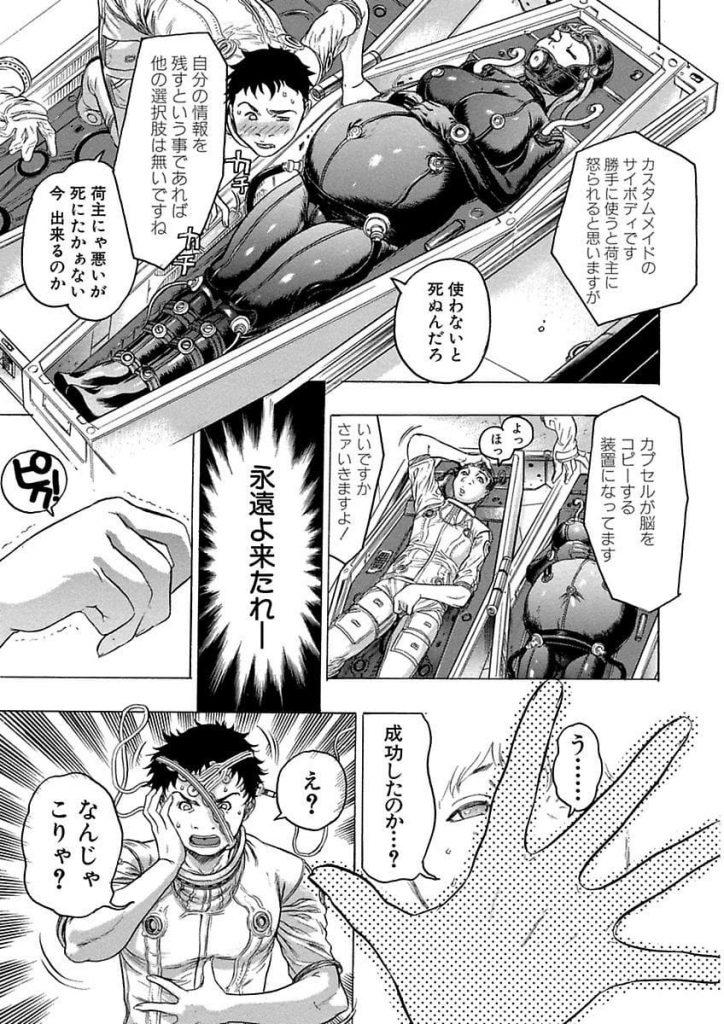 【エロ漫画】宇宙船で1人童貞のまま死にたくない男!女サイボーグを動かしSEX!巨乳に飛びつき乳首を舐めまわす!手マンで掻き回し挿入中出し!アナルSEXまで経験!【ビューティ・ヘア】