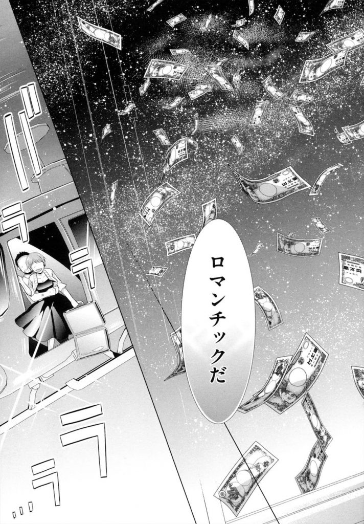 【長編エロ漫画・最終話】JCと男は逃走最後の夜に学校に逃げ何度もSEX!男は闇金社長の息子だった!息子の為にヘリ爆破!【ドバト】