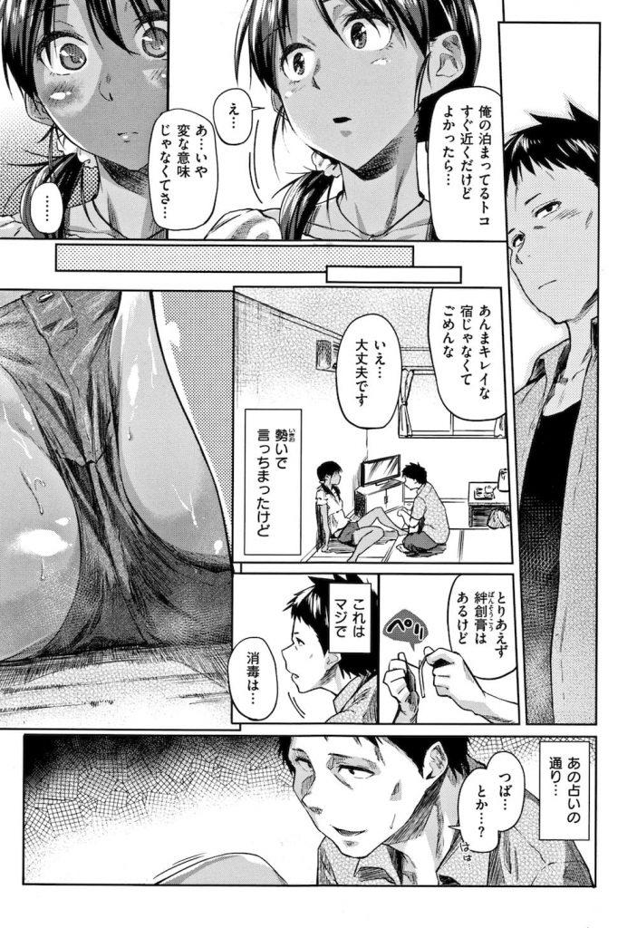【エロ漫画】ナンパに海に!可愛い子とぶつかり擦傷!宿で手当てしてキス!エロ水着からはみ出る巨乳!手マンでマンコヌルヌル!【えーすけ】