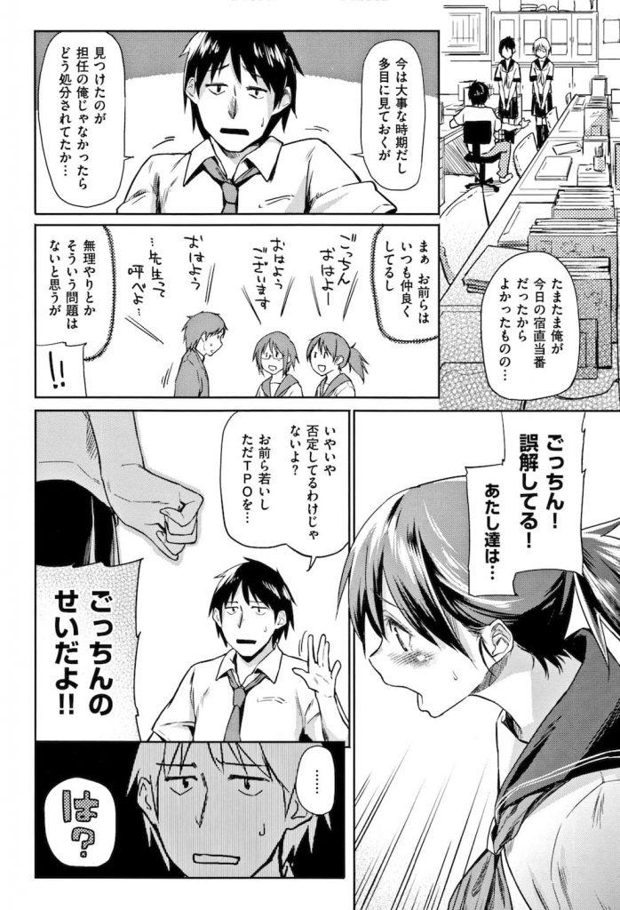 【エロ漫画】夜の教室でキスして乳首を舐めレズり合うJK!担任に見つかるJK達!抱きつきキスするJKとフェラチオするJK!JKマンコに挿入中出し!3Pで何度もSEX!【えーすけ】