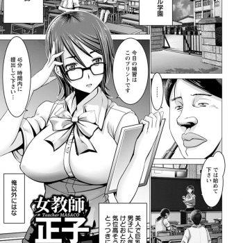 【エロ漫画】校長との不倫をネタに脅迫される女教師!バイブ調教!トイレでフェラチオごっくん!立ちバックで犯され中出し!仲間を呼ばれ輪姦!マンコとアナルに大量射精!【大林森】