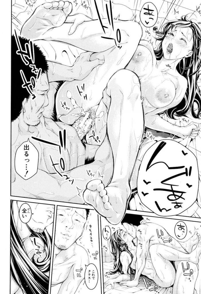 【長編エロ漫画・最終話】担任を想ってオナニーしていたJK!和解出来SEX!教え子達が担任争奪で競う!保健室で乱交SEX!何度も逝かされるJK達!【ブラザーピエロ】