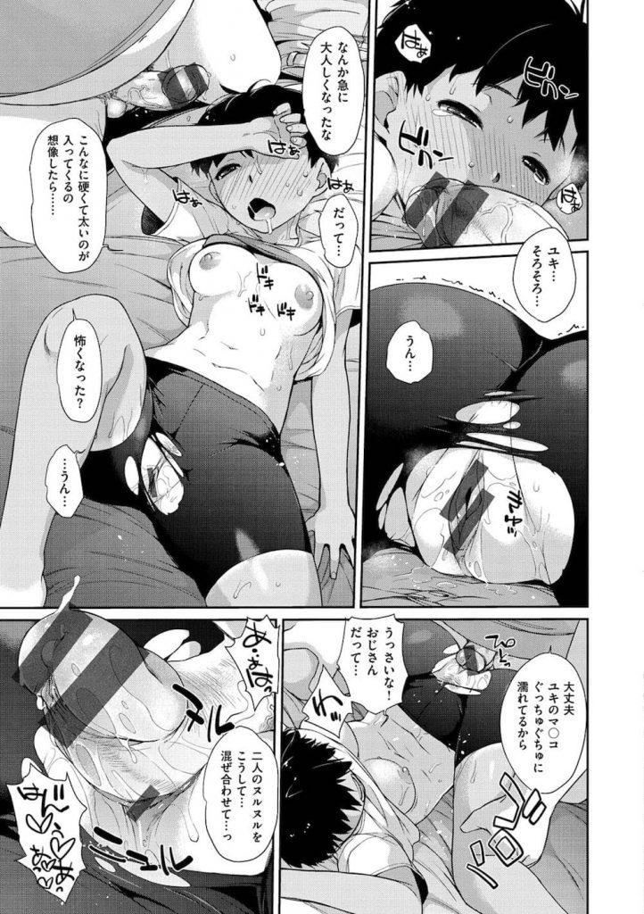 【エロ漫画】引退した3年生JCが部活に遊びに来た!フォーム撮影する部員の叔父と仲が良かったJC!練習後にSEXしようと誘われる!倉庫で激しくベロチュー!オッパイ揉んで乳首責め!手マンで責めて69!スパッツ破いてマンコ舐めまくる!処女マン貫通中出しSEX!【Ash横島】
