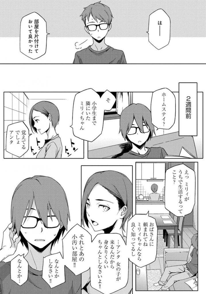 Natsu_006