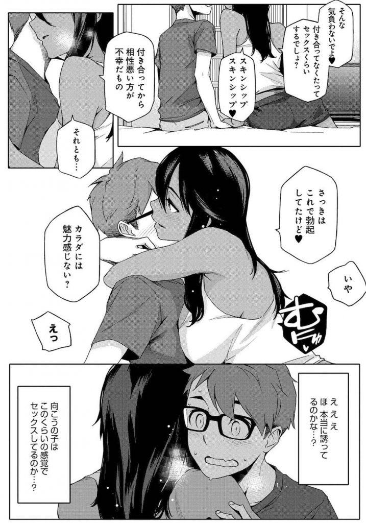 Natsu_020